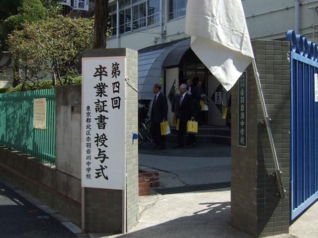 赤羽岩淵中学校正門