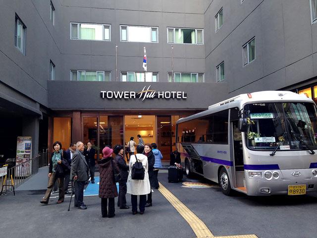 タワーヒルホテル