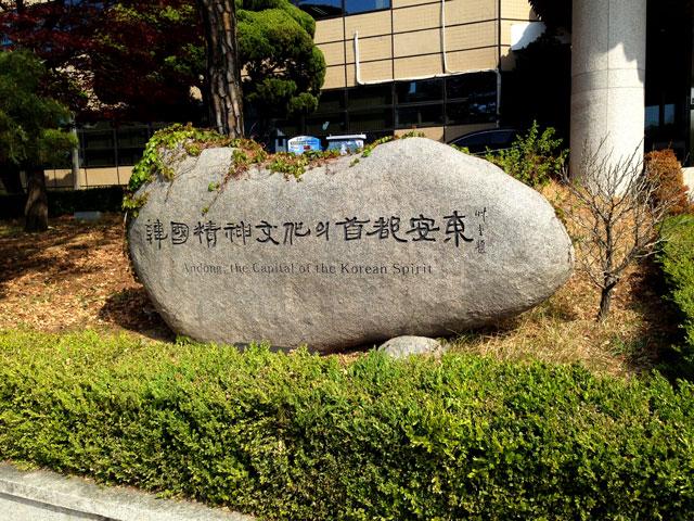 安東市役所