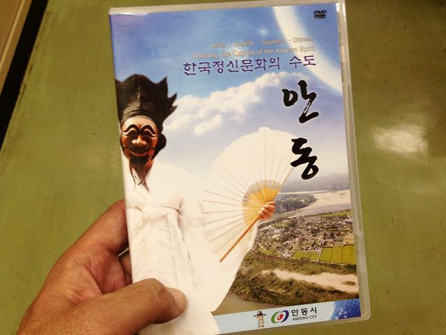 安東紹介DVD